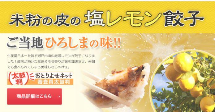 美味しい餃子は地方にあり! 地元食材使用の『お取り寄せ餃子』6選で餃子います(^_-)