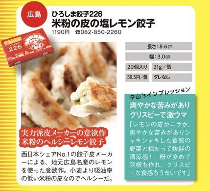米粉の皮の塩レモン餃子!ゲットナビに紹介して頂きましたで餃子います(^_-)