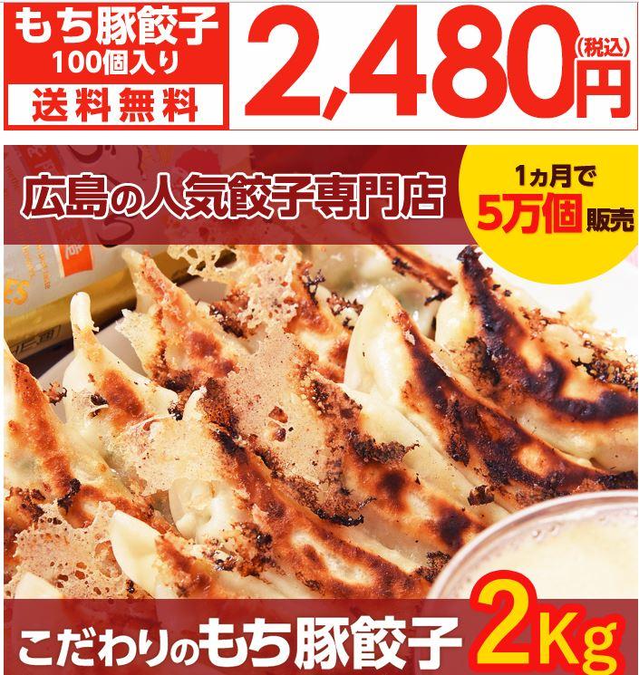 もち豚餃子お徳用100個2kg入り【期間限定】で餃子います(^_-)