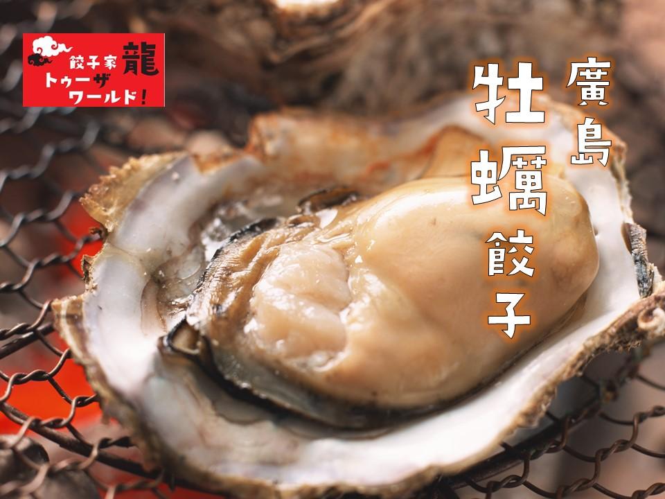 ひろしま牡蠣餃子販売開始で餃子います!