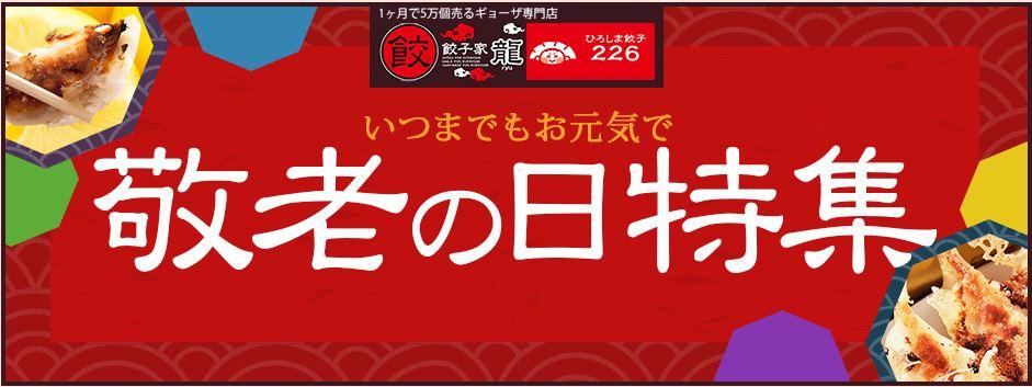 【送料無料】餃子家龍の通販ギフト【敬老の日特集】で餃子います!