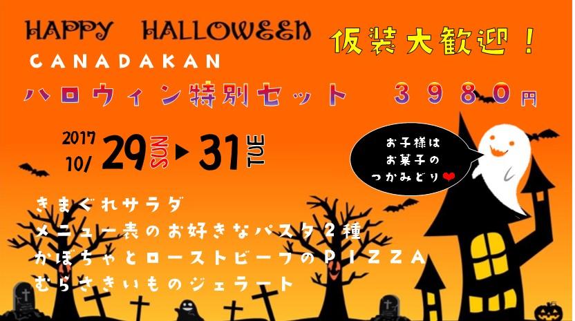 【餃子家龍の姉妹店】CANADAKANハロウィンのイベントで餃子います!