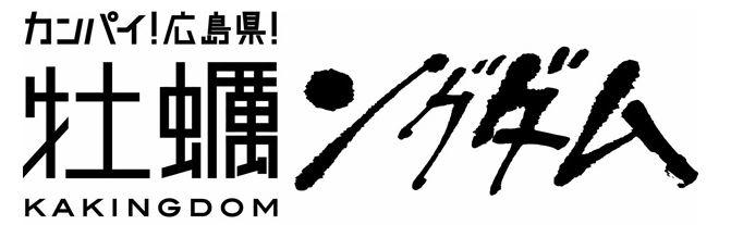カンパイ!広島県!牡蠣ングダムで餃子います!