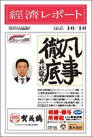 10月10日号 広島 経済レポートで餃子います!