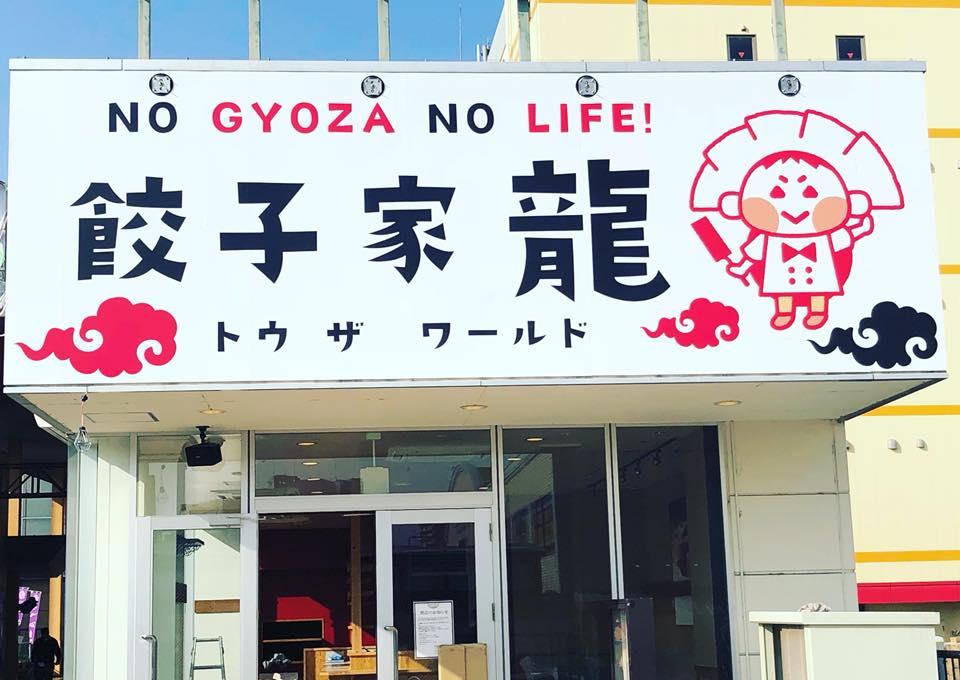 餃子家 龍 横川駅前店11月16日オープンで餃子います!