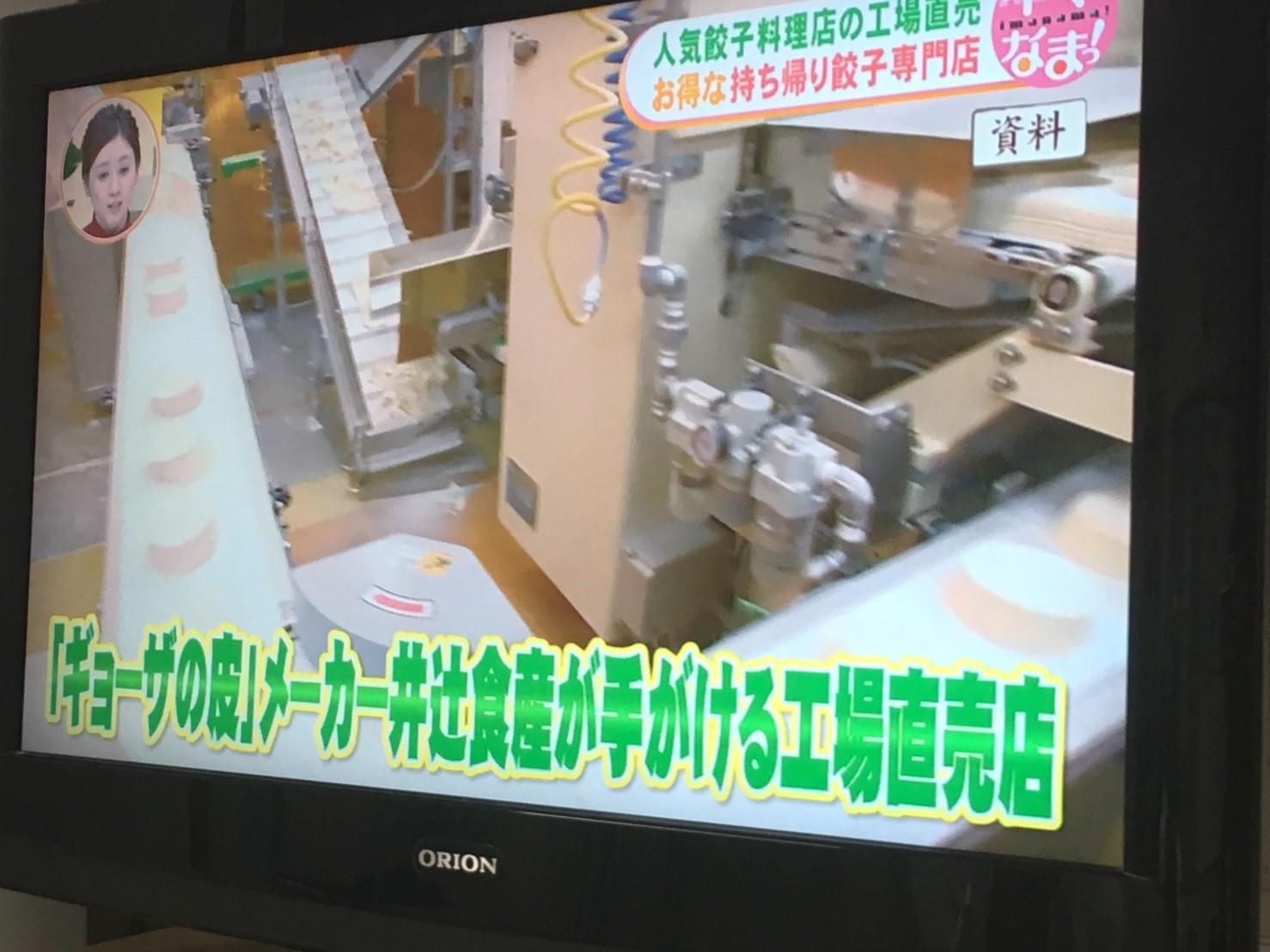 【TV登場】イマなまっ!放送で餃子います!