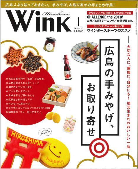 2018年1月号のWink広島版に餃子家龍の直売所『ひろしま餃子226』が広島の手みやげ、お取り寄せのコーナーにて取り上げて頂きました(^_-)