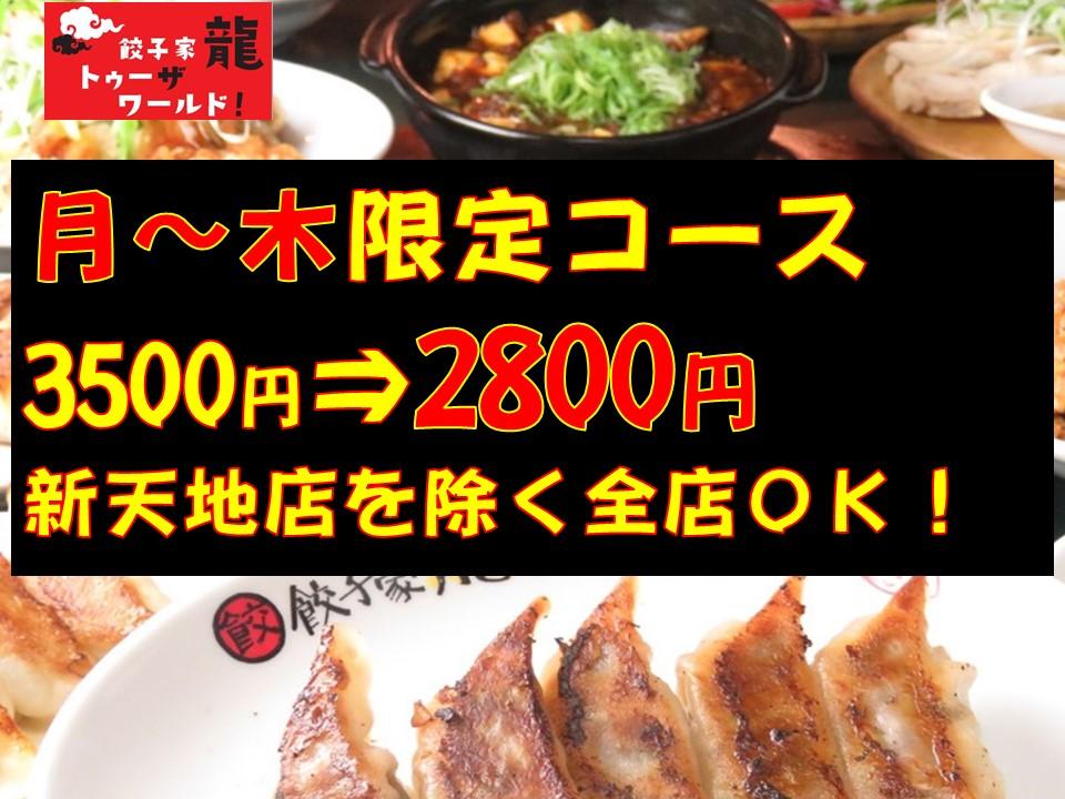忘年会におすすめ広島市内8店舗展開【餃子家 龍】月~木限定のコースがオトクで餃子います!