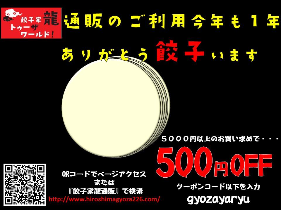 ひろしま大好きなお父さんへ!広島ご当地餃子【餃子家 龍】の通販サイトのクーポンで餃子います!