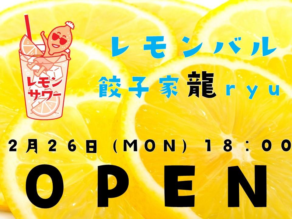 レモンサワー専門店『レモンバル 餃子家 龍』新天地店横に本日OPEN!で餃子います!
