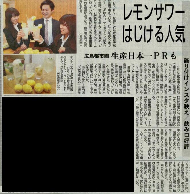 4月20日(金)中国新聞に『レモンバル 餃子家龍』記事にして頂きました(^_-)