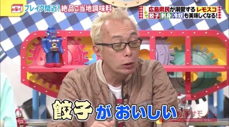 MBSテレビ!22日放送の『所さんお届けモノです!』に餃子家龍が登場で餃子います!