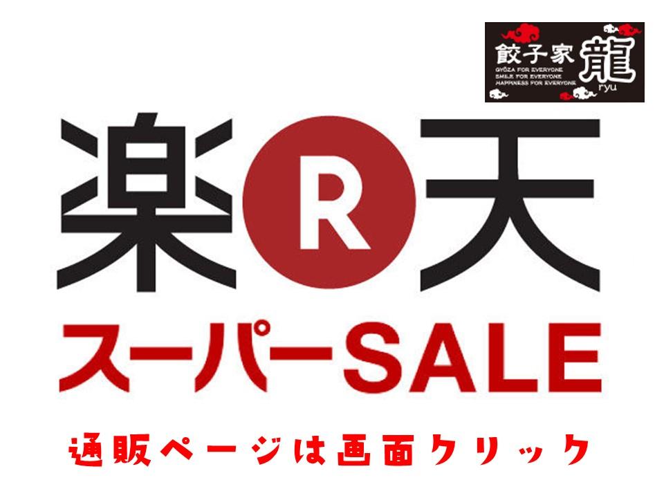 なんと・半額!?【餃子家龍】楽天スーパーセールギフト商品が・・