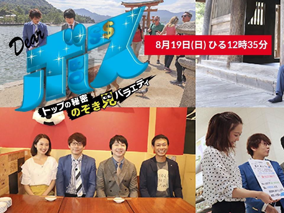 8月19日放送広島テレビ【DEARボス!】に社長が登場するかも!?