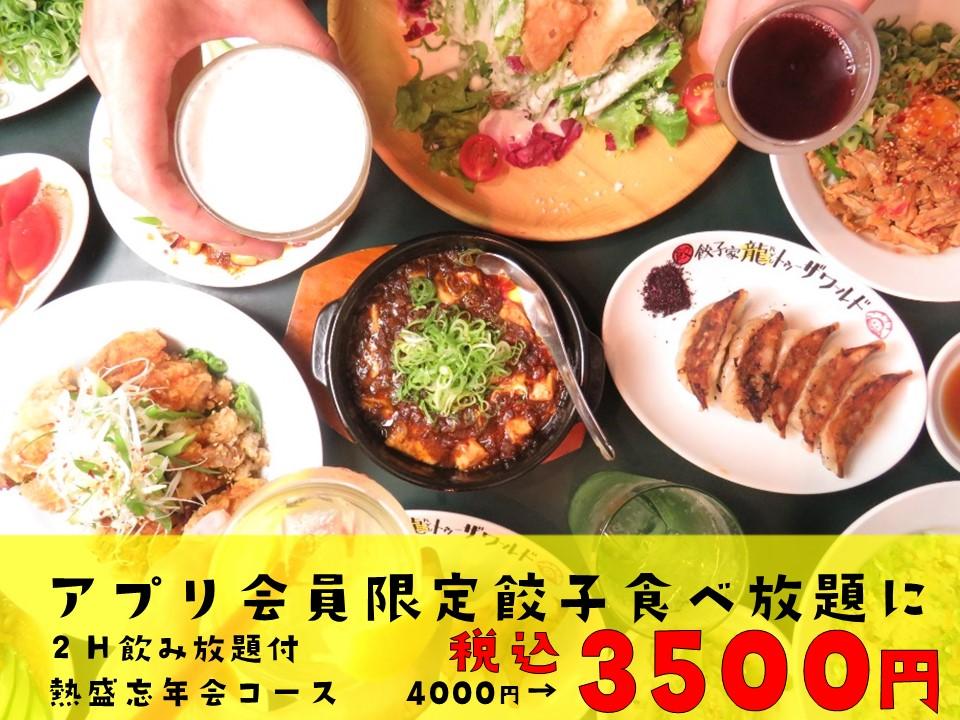 【餃子家 龍】忘年会コース平日が更にお得に!