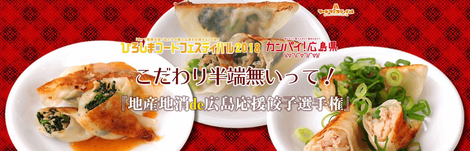 餃子家 龍 ひろしまフードフェスティバル 地産地消DE広島応援餃子選手権で餃子います!