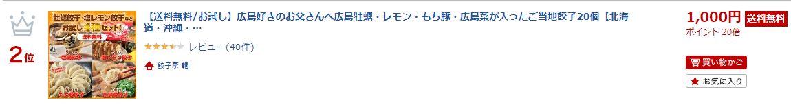 惜しくもランキング2位(涙)お買い物マラソン中!本日5日(月)は楽天ポイント5倍で餃子います!