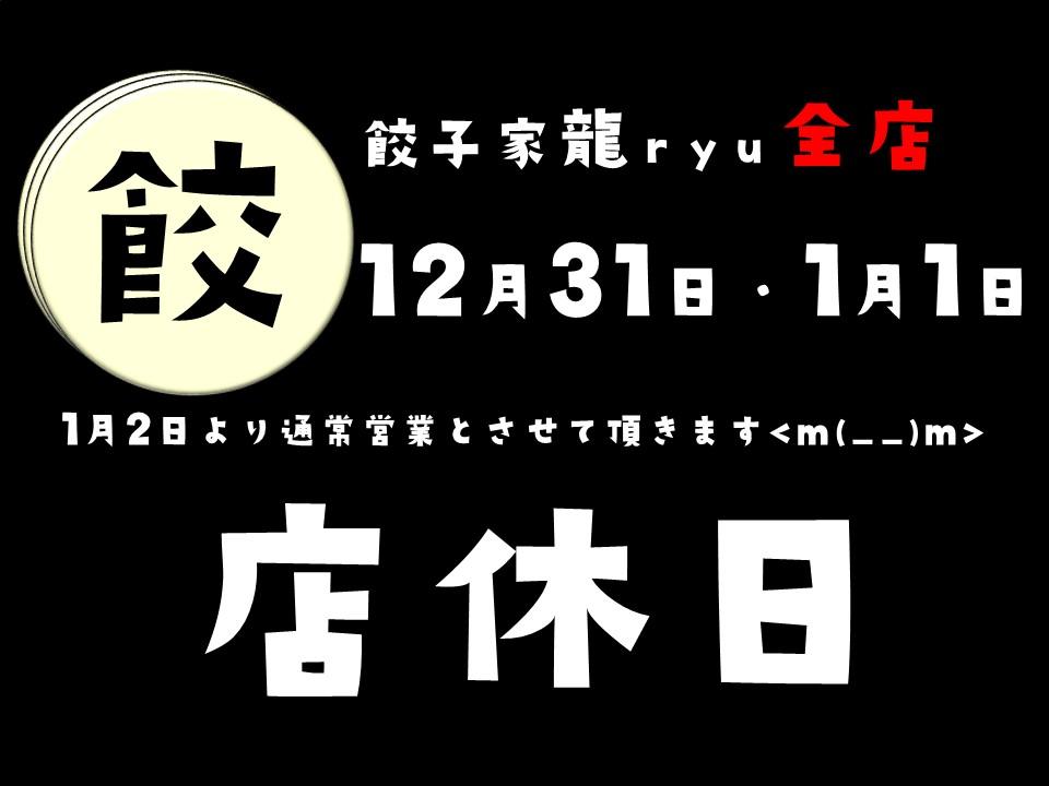 餃子家龍全店・通販本日までの営業で餃子います!