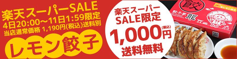 12月4日から楽天スーパーセールで餃子います!