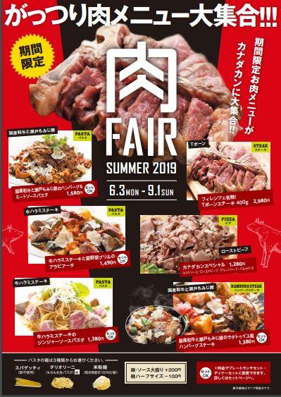 【予告】カナダカン6月3日~肉フェア開催です♪