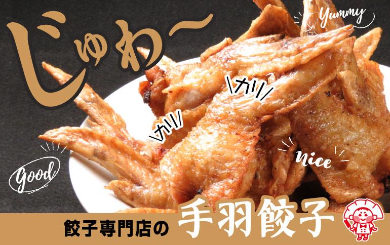 手羽餃子販売開始!会員限定200円クーポンも!