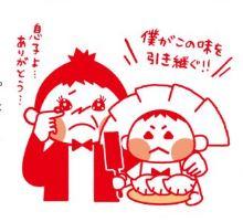 ギョウザ坊やのエピソード1で餃子います(^_-)