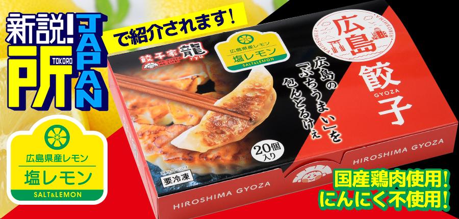 今夜放送♪ 新設!所JAPANに餃子家龍のレモン餃子が登場します!
