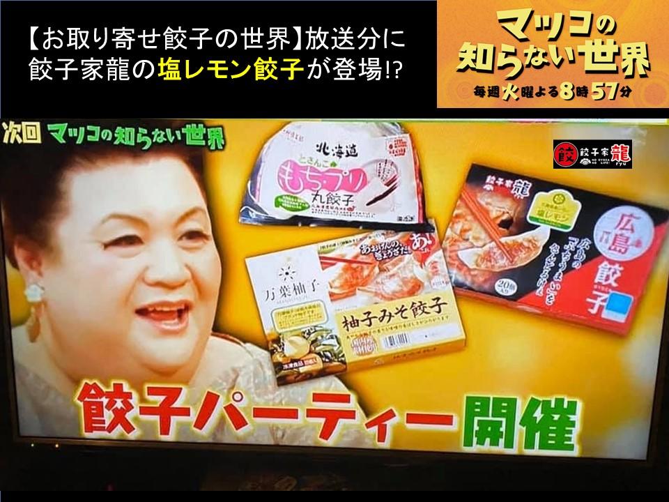 マツコの知らない世界に餃子家龍の塩レモン餃子が登場!?
