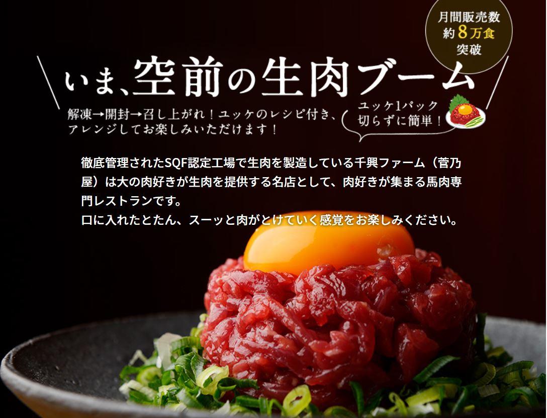 新鮮な馬肉の熊本千興ファームとのコラボセットで餃子います♪