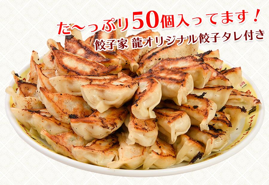 餃子家 龍のもち豚餃子 複数買いがおトクに(^_-)-☆