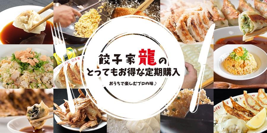 餃子家龍の通販冷凍餃子やチャーハンの定期購入スタートしました(^^♪