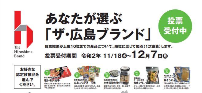【ザ・広島ブランド】認定品候補に餃子家 龍の『塩レモン餃子』がノミネートされました♪