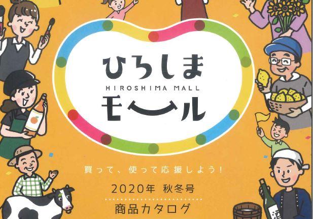 #輪になれ広島!ひろしまモール2020年秋冬号に掲載されています(^^♪