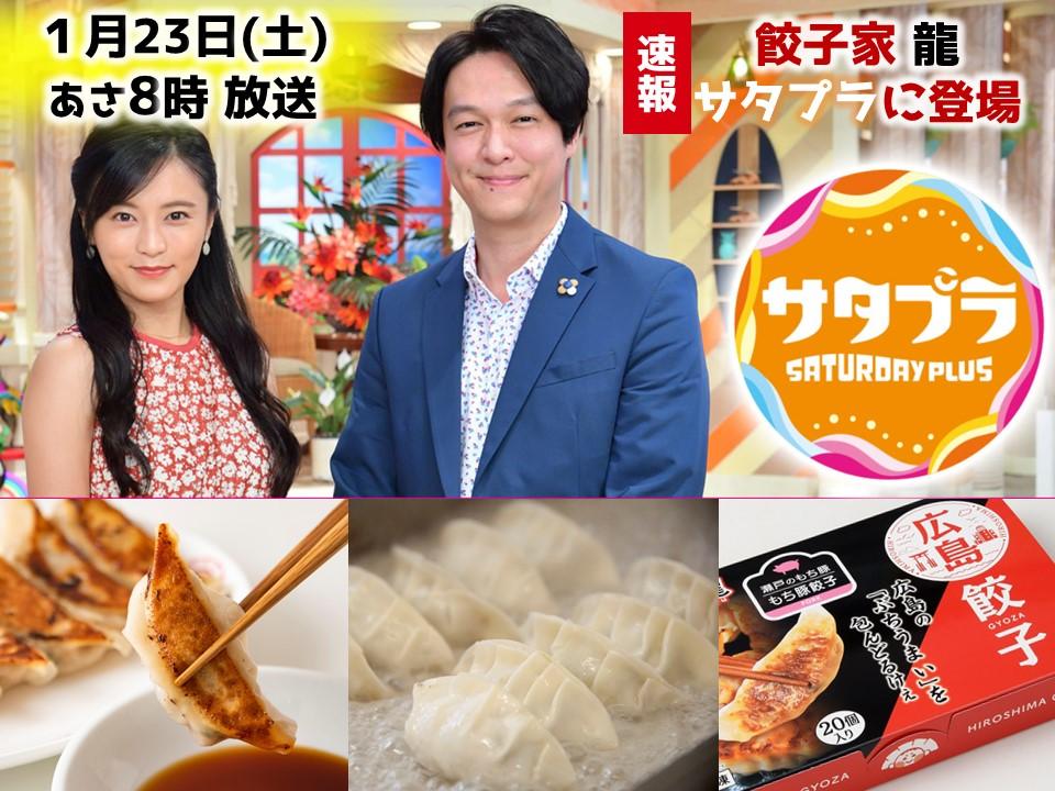 次回放送【サタプラ】に餃子家 龍のギョウザが登場します!