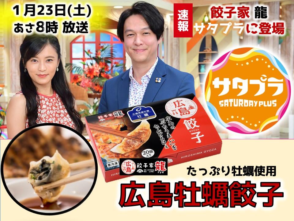 【サタプラ】に餃子家 龍『牡蠣餃子』全国3位!