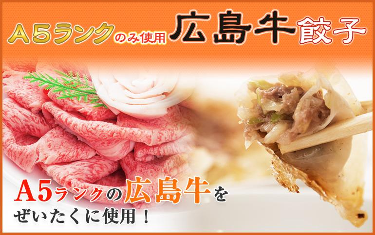 2月14日(日)放送『Dearボス』A5ランク広島牛餃子を取り上げて頂きました(^^♪