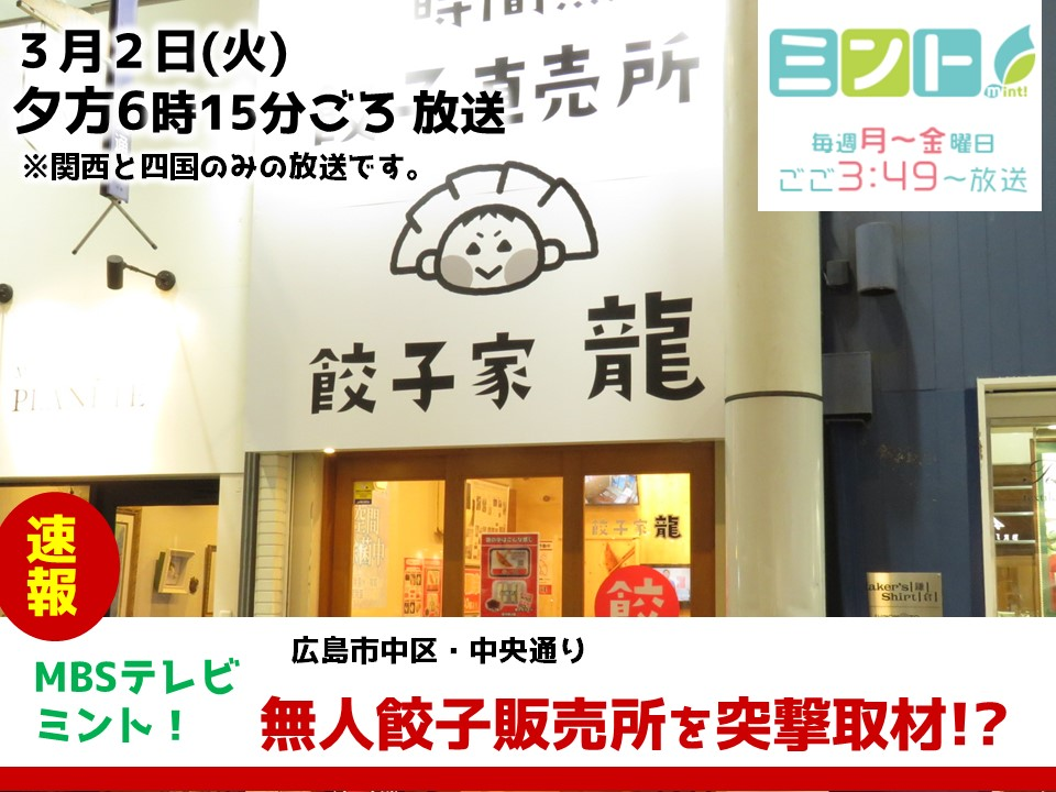 3月2日(火)MBSテレビ『ミント!』に餃子家 龍が登場!