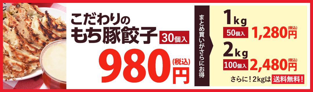 30個980円 50個1280円 100個2480円