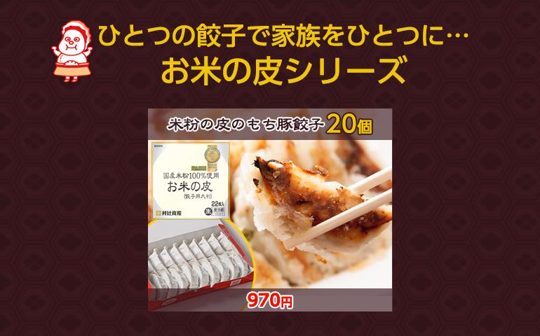 お米の皮シリーズ