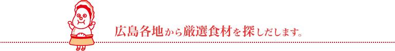 広島各地から厳選食材を探しだします。