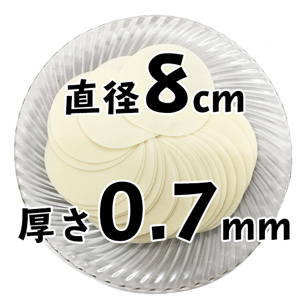 皮の直径8cm 厚さ0.7mm
