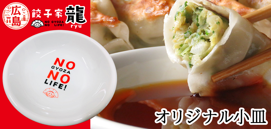 餃子家 龍 オリジナル 小皿