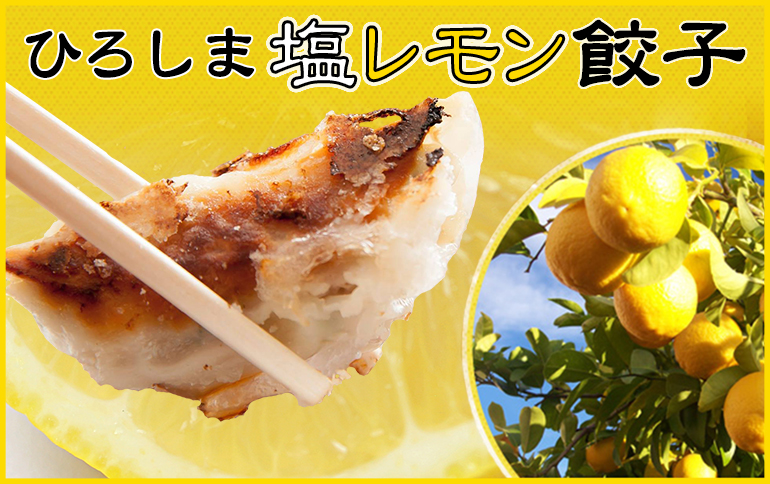 米粉の皮の塩レモン餃子