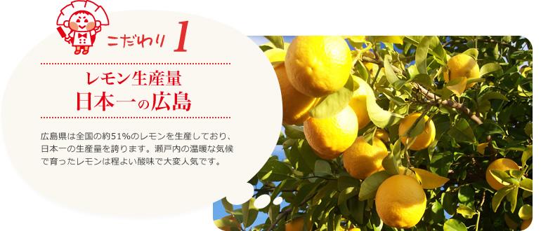 レモン生産量日本一の広島