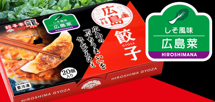 シャキシャキ食感 広島菜餃子 しそ風味