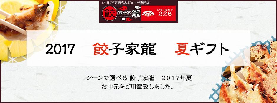 ひろしま餃子226の2017年お中元ギフト