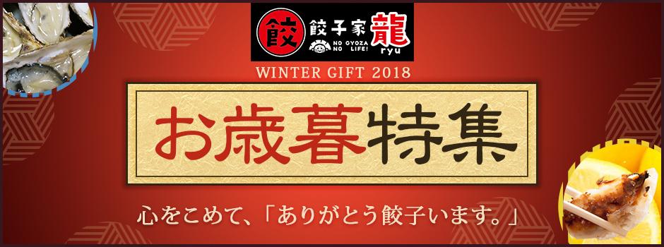 餃子家龍の2018年お歳暮ギフト
