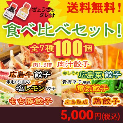 送料無料 人気の餃子食べ比べセット ご自宅用にもおすすめ 5,000円