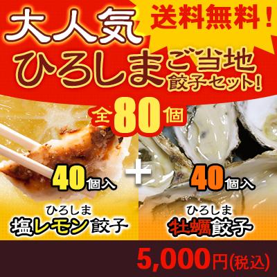送料無料 8種160個 ひろしま特選素材バラエティ餃子!ご自宅用にもおすすめ 8,000円