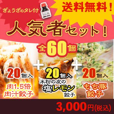 送料無料 お中元、ご自宅用にもおすすめ 人気者セット 3,000円
